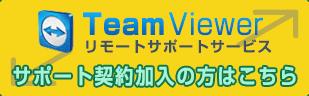 teamviewerバナー