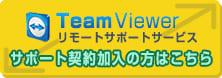 teamviewerボタン